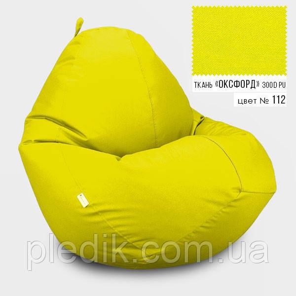 Крісло мішок Овал Оксфорд Стандарт 100*140 см Колір Жовтий
