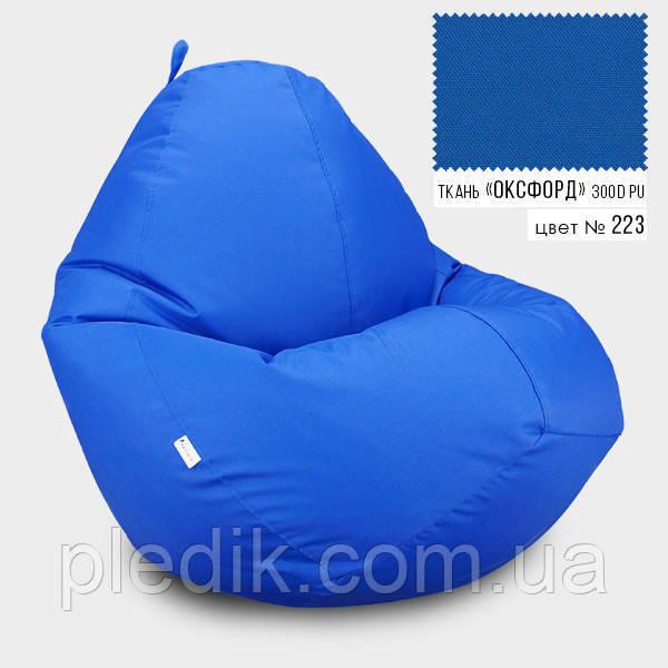 Крісло мішок Овал Оксфорд Стандарт 100*140 см Колір Синій
