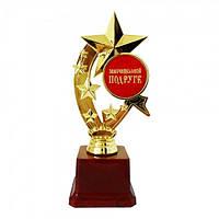 Статуэтка Золотая Звезда Замечательной подруге, Статуетка Золота Зірка Чудовою подрузі