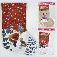 Рождественский носок для подарков C 30748 (720) ЦЕНА ЗА 1 ШТ, 4 вида