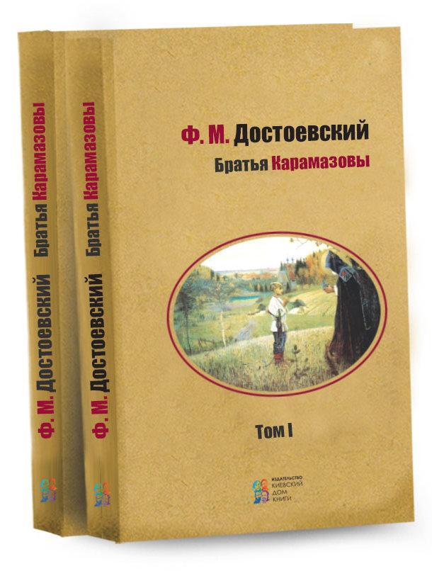 Брати Карамазови. У 2 томах (комплект з 2 книг). Достоєвський Ф.