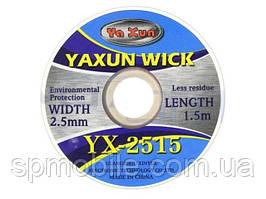 Очиститель припоя YX-2515  (косичка) 2.5 мм
