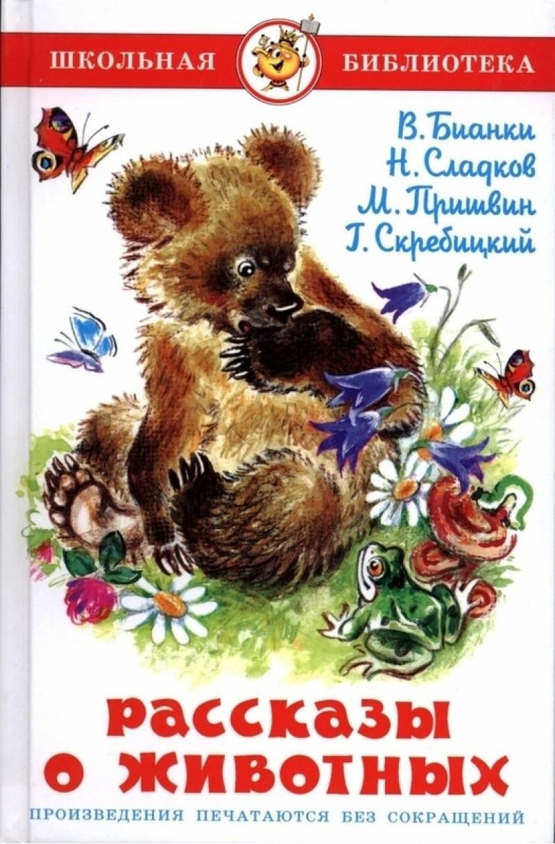 Рассказы о животных В.Бианки