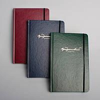 Продуктивний щоденник