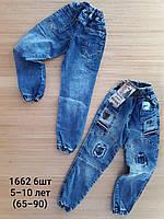 Джинсы модные для мальчиков  5-10 лет  Турция.Оптом.