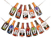 "Гирлянда ""Happy Birthday"" Бутылки.. Длина 2.5,м."