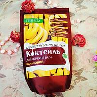 Протеїновий коктейль Банановий, 250 г.