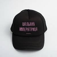 """Кепка """"Шальная императрица"""""""