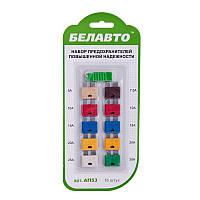 Набор предохранителей стандарт BELAUTO AP53 10 шт