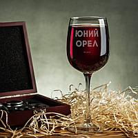 """Бокал для вина """"Юний орел"""""""