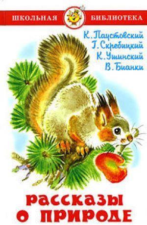 Рассказы о природе К. Паустовский, фото 2