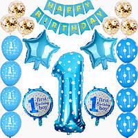 """Набор Украшений на 1-й День Рождения Воздушные Шары + Цифра + Надпись """"Happy Birthday"""" для мальчика"""