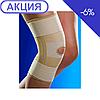 Бандаж регулируемый на колено с пластиковыми ребрами жесткости эластичный (Osd)