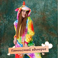Пижама Кигуруми Единорог Пятнистый