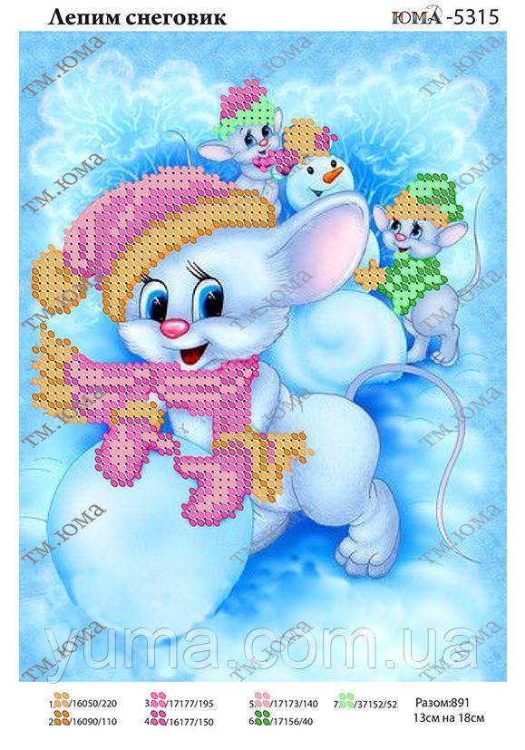 Схема для вышивки бисером  Лепим снеговик
