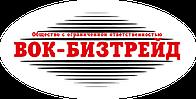 ООО «ВОК-БИЗТРЕЙД»