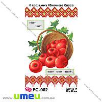 Рушник к спасу для выш. бисером Мос Мара, РС-002, Яблочный спас, 33х53 см, 1 шт (SXM-034314)