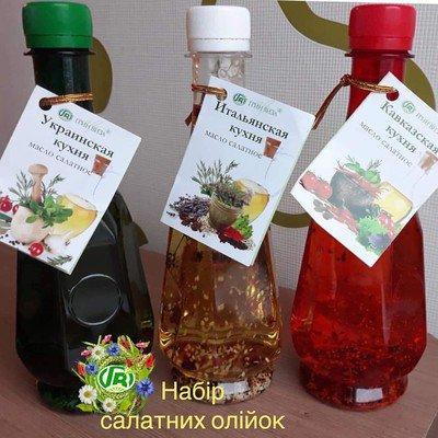 Набір салатних масел Українська + Кавказька + Італійська, 3 бутилки