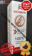 Суставитин (Sustavitin) крем для суставов 19360