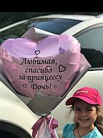 Букет Любимая спасибо за принцессу дочь!