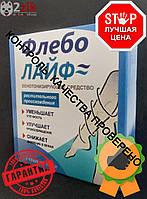 Флеболайф (Phlebolife) препарат от варикоза 19361