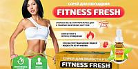 Fitness Fresh инновационный спрей для эффективного похудения