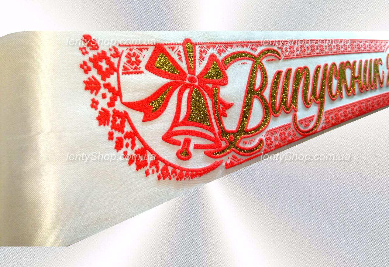 """Стрічка """"Випускник 2020 """" белая, красная надпись (Орнамент)"""