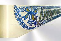 """Стрічка """"Випускник 2020 """" белая, синяя надпись (Орнамент), фото 1"""