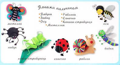 Богдан Картинки для дитинки Маленькі тваринки Бомон, фото 2