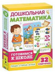 Дошкольная математика. Готовимся к школе (32 карт.)