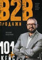 Продажи b2b: 101+кейс. Колотилов Е. Издательство Питер