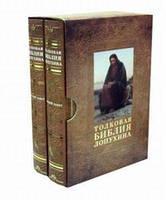 Толковая Библия Лопухина. Новый завет. Ветхий завет (комплект в 2-х томах) в футляре. Лопухин А.П. РИПОЛ Классик