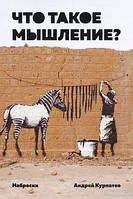 Что такое мышление? Наброски. Курпатов Андрей Владимирович. Трактат