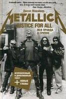 "Justice For All: Вся правда о группе ""Metallica"" Макайвер Дж."