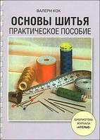 Основы шитья. Практическое пособие. Кок В. Эдипресс-Конлига