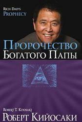 Пророчество богатого папы. Кийосаки Р.Т., Лектер Ш.Л. Попурри