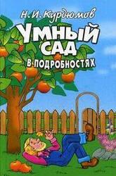 Умный сад в подробностях. Курдюмов Н. И. РИПОЛ Классик