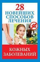 28 новейших способов лечения кожных заболеваний. Голицына П. РИПОЛ Классик