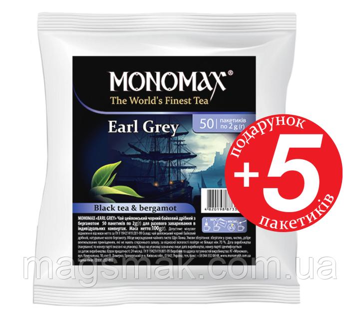 Чай Мономах «Earl Grey», чорний з бергамотом, 50 пак