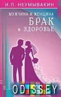 Мужчина и женщина. Брак и здоровье. Мифы и реальность. Неумывакин И. Диля