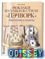 Рюкзаки и сумки в стиле пэчворк. Технологии и секреты. Зырянов П. Контэнт