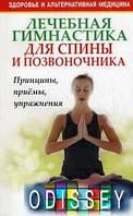 Лечебная гимнастика для спины и позвоночника. Макгилл Л. Попурри