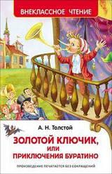 Золотой ключик, или Приключения Буратино: сказка. (Внеклассное чтение). Толстой А. Росмэн