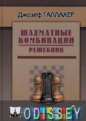 Шахматные комбинации. Решебник. Русский шахматный дом