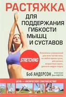 Растяжка для поддержания гибкости мышц и суставов. Андерсон Б. Попурри
