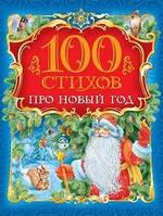 100 стихов про Новый год. Пушкин С.А. Усачев А.А. и др. Росмэн