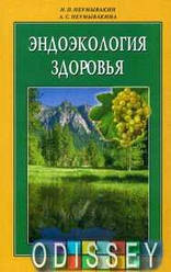 *Эндоэкология здоровья. И. П. Неумывакин, Л. С. Неумывакина (зеленая) Диля