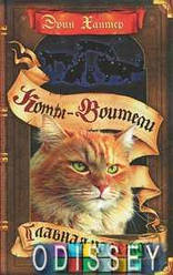 Коты-воители. Главная надежда. Хантер Эрин.