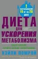 Диета для ускорения метаболизма (Твердый переплет) Центрполиграф