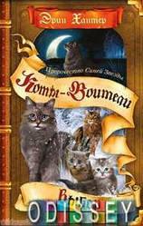Коты-воители. 2 Спецтом. Пророчество Синей Звезды. Выбор. В 2 кн. Кн. 2.